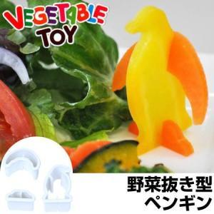 野菜抜き型 ぺんぎん