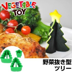 野菜抜き型 delijoy デリジョイ ベジタブルトイ ツリー ( 型抜き 抜き型 お弁当グッズ )