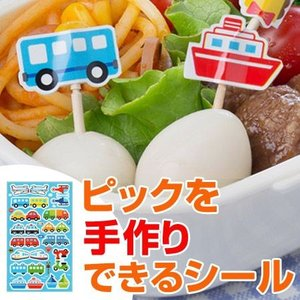 シール つまようじ・ストロー用 ピックデコシール delijoy デリジョイ のりもの お弁当グッズ ( ピックデコシール 子供用 デコ弁 )|colorfulbox