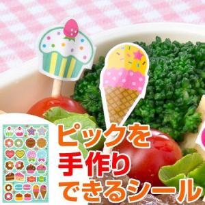 シール つまようじ・ストロー用 ピックデコシール delijoy デリジョイ スイーツ お弁当グッズ ( ピックデコシール 子供用 デコ弁 )|colorfulbox