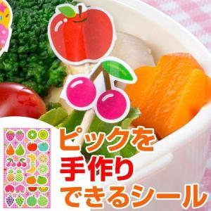 シール つまようじ・ストロー用 ピックデコシール delijoy デリジョイ フルーツ お弁当グッズ ( ピックデコシール 子供用 デコ弁 )|colorfulbox