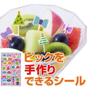 シール つまようじ・ストロー用 ピックデコシール delijoy デリジョイ 帽子&リボン お弁当グッズ ( ピックデコシール 子供用 デコ弁 )|colorfulbox