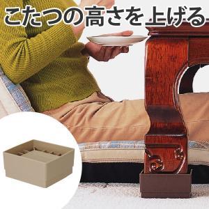 こたつの高さをあげる足 ジャンボ AKO-05 ( 継ぎ脚 こたつ コタツ 継脚 継足 )|colorfulbox