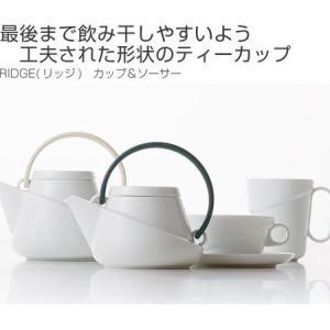 キントー KINTO ティーカップ カップ&ソーサー RIDGE 磁器製 ( コップ コーヒーカップ 洋食器  )|colorfulbox|03