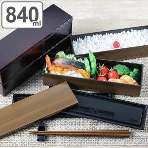 お弁当箱 ランチボックス HAKOYA メンズスリム二段弁当 840ml