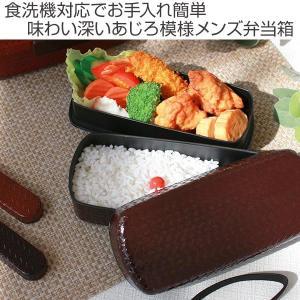 お弁当箱 2段 日本製 あじろメンズ弁当 950ml 食洗機対応 ( 電子レンジ対応 和柄 ランチボックス )|colorfulbox|02