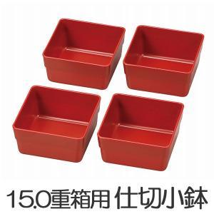 お弁当カップ HAKOYA 15.0重箱用仕切り小鉢 4個セ...