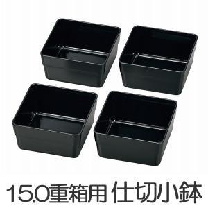 お弁当カップ HAKOYA 15.0重箱用仕切り小鉢 4個セット 黒 ( おかずカップ 仕分け容器 和風 )|colorfulbox