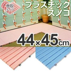 プラスチックスノコJ ジョイント式 44×45cm ( すのこ 樹脂スノコ )