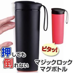 giaretti(ジアレッティ) LA CASA マジックロックマグ 押しても倒れない 直飲み マグボトル 540ml ( 水筒 保温 保冷 タンブラー )|colorfulbox