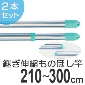物干し竿 きらきらポール 継ぎ伸縮竿 2.1〜3m 2本セット ( 伸縮 ステンレス 洗濯竿 )