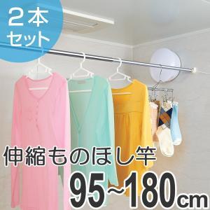 長さの調節が可能な伸縮竿です。水まわりに強く、浴室に最適な伸縮竿です。オールステンレス製でサビに強く...