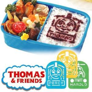 ふりかけプレート 3枚入り きかんしゃトーマス ( キャラクター キャラ弁 お弁当グッズ 子供 )|colorfulbox