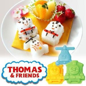 おにぎり押し型 3個セット きかんしゃトーマス ( キャラクター キャラ弁 お弁当グッズ 子供 )|colorfulbox