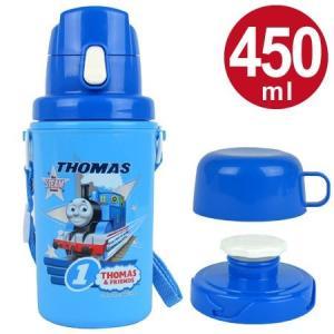 子供用水筒 きかんしゃトーマス 直飲み コップ付直飲みボトル 450ml 保冷 プラスチック製 ( キャラクター プラボトル 2ウェイ )