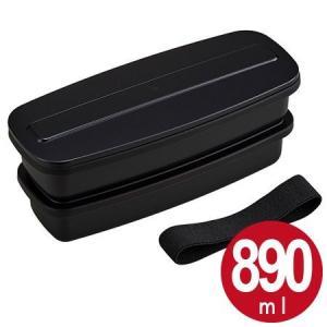 お弁当箱 2段 イージーウォッシュランチボックス 890ml 食洗機対応 ( メンズ ベルト付 箸付き )|colorfulbox