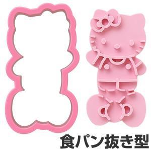 食パン抜き型 トーストマン ハローキティ トーストスティック キャラクター ( 食パン 抜き型 パン抜き型 )|colorfulbox