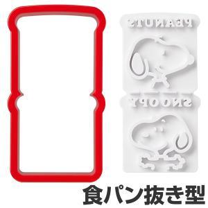 食パン抜き型 トーストマン スヌーピー トーストスティック キャラクター ( 食パン 抜き型 パン抜き型 )|colorfulbox