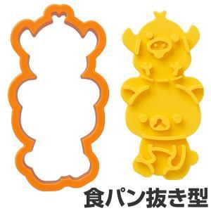 食パン抜き型 トーストマン リラックマ トーストスティック キャラクター ( 食パン 抜き型 パン抜き型 )|colorfulbox