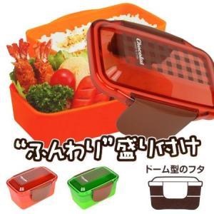お弁当箱 2段 ドームランチボックス ショコラ 女性用 550ml ( 弁当箱 ふんわり弁当箱 ドーム型 食洗機対応 )|colorfulbox