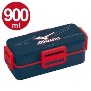 お弁当箱 4点ロック式 2段 ミズノ MIZUNO タイトランチボックス 箸付 900ml ( 食洗機対応 メンズ 男性用 )|colorfulbox