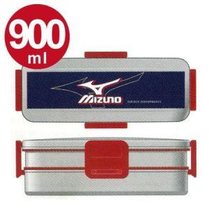 お弁当箱 4点ロック式 2段 ミズノ MIZUNO タイトランチボックス ステンレス製 900ml