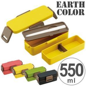 【アウトレット セール】お弁当箱 4点ロック ランチボックス 2段 550ml アースカラー ( 食洗機対応 弁当箱 4点ロック式 レディース )|colorfulbox