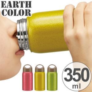 保温弁当箱 スープジャー アースカラー スープ&ドリンクポット 350ml ( スープポット ドリンクジャー ランチジャー ランチポット おすすめ )|colorfulbox