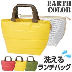 ランチバッグ ソフトランチバッグ アースカラー 洗えるインナーバッグ付 2重タイプ ( トートバッグ 保冷バッグ トート型 )|colorfulbox