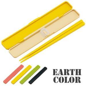 箸&箸箱セット アースカラー 音の鳴らないクッション付 18cm ( 食洗機対応 はし レディース )|colorfulbox