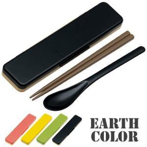 コンビセット 箸・スプーン アースカラー 音の鳴らないクッション付 18cm ( 食洗機対応 はし レディース )|colorfulbox