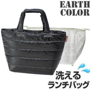 ランチバッグ ソフトランチバッグ アースカラー ブラック 洗えるインナーバッグ付 2重タイプ ( トートバッグ 保冷バッグ トート型 )|colorfulbox