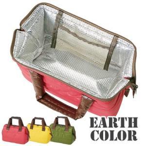 【アウトレット セール】ランチバッグ 保冷バッグ がま口タイプ 2段 M ソフトタイプ アースカラー ( お弁当バッグ クーラーバッグ トートバッグ )|colorfulbox