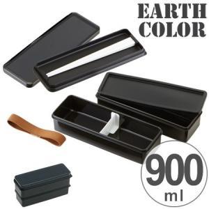 お弁当箱 2段 シリコン製シールブタ ランチボックス アースカラー ブラック 900ml ( 弁当箱 食洗機対応 大容量 スリムスクエア メンズ )|colorfulbox