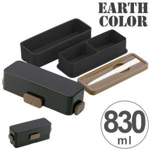 お弁当箱 4点ロック ランチボックス 2段 アースカラー ブラック 塗り 830ml ( 食洗機対応 弁当箱 4点ロック式 メンズ )|colorfulbox