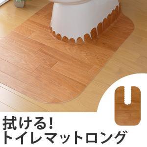 水分をサッと拭き取れるお手入れ簡単な塩ビ素材のトイレマットです。切り込み付きで、便器と床の隙間が汚れ...