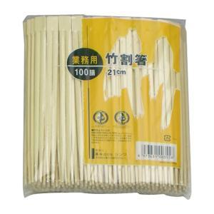 竹割箸 100膳( 割り箸 )|colorfulbox