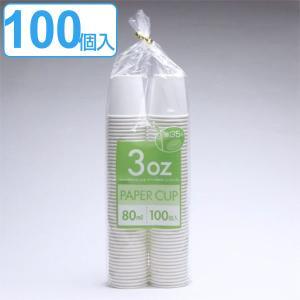 紙コップ 80ml 100個入(紙容器 カップ 使い捨て容器 ) colorfulbox