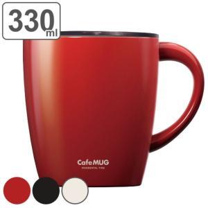 マグカップ カフェマグ 真空断熱構造 ステンレス製 330ml フタ付き ( 保温 保冷 ステンレスマグカップ )