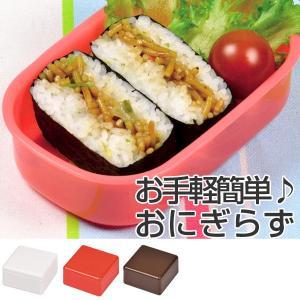 おにぎり型 おにぎらず Cube Box 押し具 レシピ付き ( 押し型 抜き型 押し寿司 )|colorfulbox