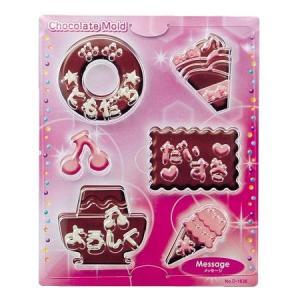 チョコレート型 メッセージ チョコレートモールド 手作りチョコ ( チョコ型 抜き型 チョコレート 型 )
