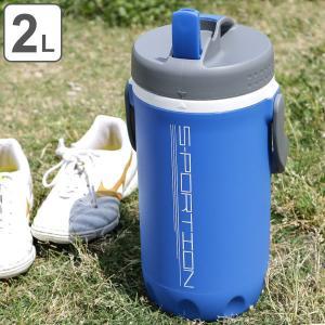 水筒 スポーツジャグ スポーション 2.0L ブルー|colorfulbox