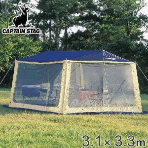 シェード レニアス メッシュタープセット 3.1m×3.3m キャリーバッグ付 防水 ( キャプテンスタッグ 大型 テント )|colorfulbox