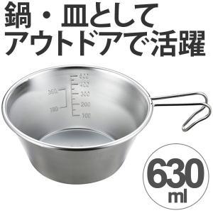 アウトドア用品 ステンレス ビッグシェラカップ 630ml ( キャプテンスタッグ キャンプ用品 調理器具 )|colorfulbox
