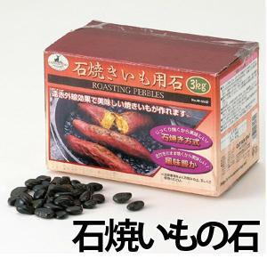 焼きいも用石 3kg キャプテンスタッグ ( 石焼き芋 焼き石 アウトドア用品 )|colorfulbox