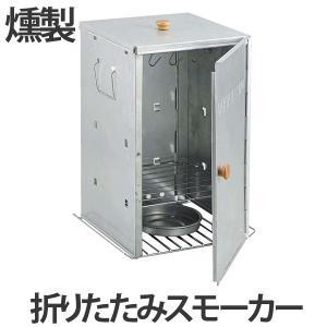 燻製器 アドバンス 折りたたみスモーカー 家庭用 角型 ( キャプテンスタッグ 調理器具 アウトドア )|colorfulbox