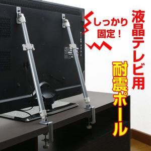 液晶テレビ耐震ポール 32〜60型薄型テレビ対応 転倒防止金...