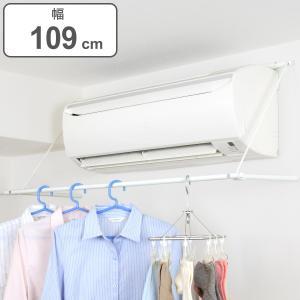 ●エアコンの風を使って省エネ乾燥できます。 ●エアコンに引っかけるだけで簡単に設置できます。 ●夏は...