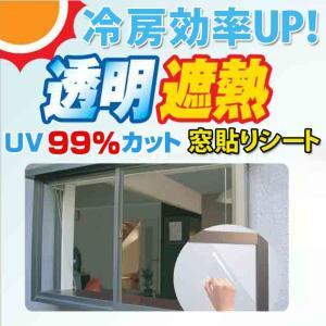 透明遮熱窓貼りシート GP-4680 46cm×90cm