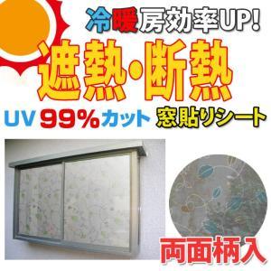 遮熱・断熱窓飾り 両面柄付 GCV-4670 46cm×90cm